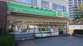 コープみらい ミニコープ富久店の画像1