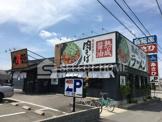 丸源ラーメン岡崎羽根店