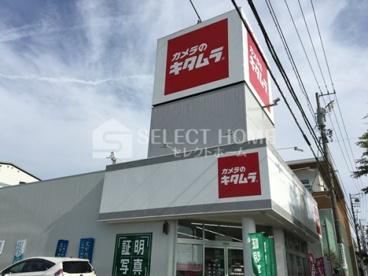 カメラのキタムラ 岡崎・羽根店の画像1