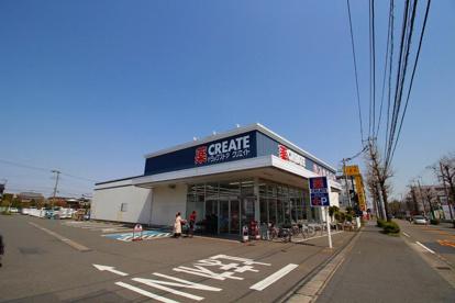 クリエイトSD(エス・ディー) 川崎宿河原店の画像1