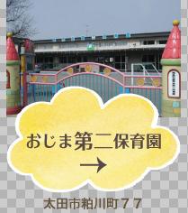 おじま第二保育園の画像1