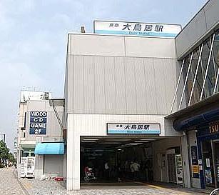 大鳥居駅の画像1
