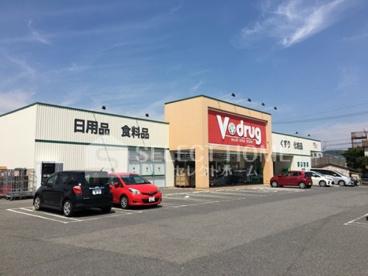 V・drug(V・ドラッグ) 岡町店の画像1