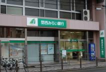 関西みらい銀行針中野支店