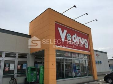 V・drug 矢作店の画像1
