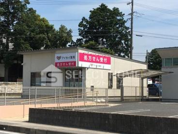 アイセイ薬局 岡町店の画像1