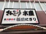 さんきゅう・平野店