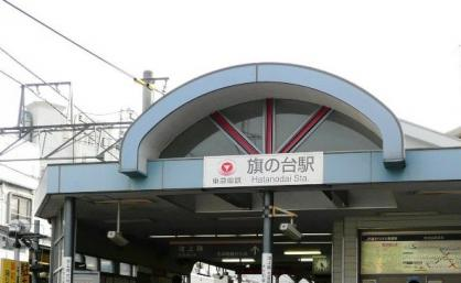 旗の台駅の画像1