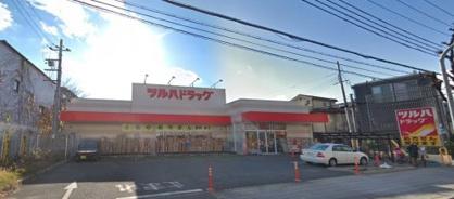 ツルハドラッグ 甲子園店の画像1