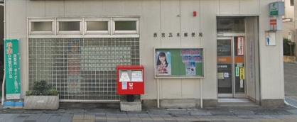 西宮瓦木郵便局の画像1