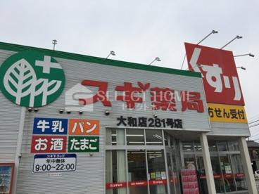 スギドラッグ 大和店の画像1