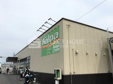 Felna大和店の画像1