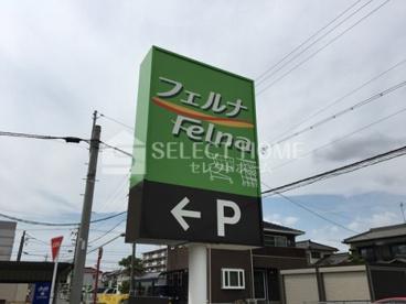 Felna大和店の画像2