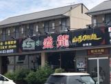 盛龍 羽根店