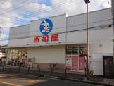 株式会社西松屋チェーン針中野店
