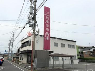 西尾信用金庫宇頭支店の画像1