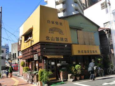 北山珈琲店の画像1