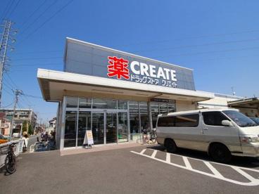 クリエイトSD(エス・ディー) 川崎千年店の画像1