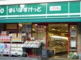【4/19オープン】まいばすけっと 南荻窪4丁目店
