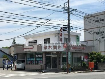 鈴木薬局の画像1