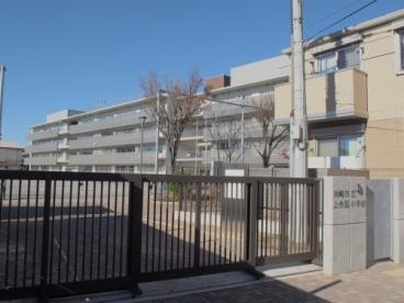 川崎市立上作延小学校の画像1