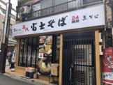 富士そば 上板橋店