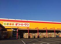 生鮮食品オンリーワン 千田店