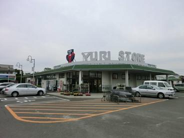 YURI STORE(ゆりストア) 王禅寺店の画像1