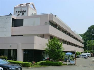 たま日吉台病院の画像1