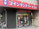 コインランドリー/ピエロ 160号花小金井店