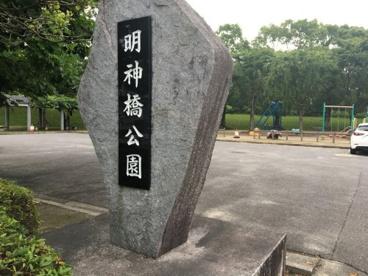 明神橋公園の画像1