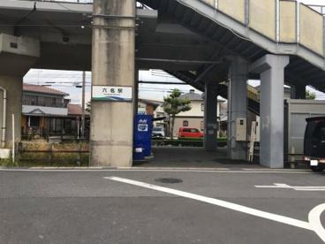 六名駅の画像1