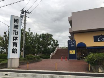 岡崎市体育館の画像1