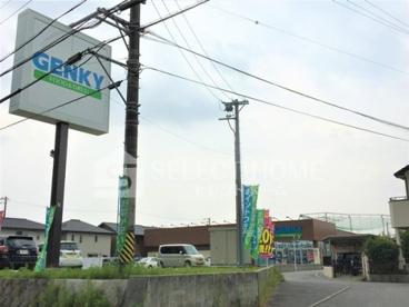 ゲンキー真伝町店の画像1
