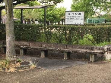 矢作公園の画像1