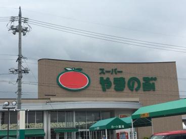 スーパーやまのぶ 矢作店の画像1