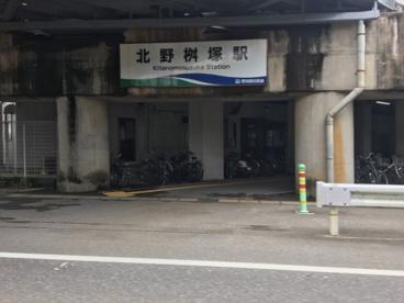 北野桝塚駅の画像1