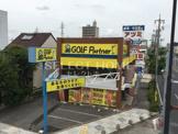 ゴルフパートナー R1岡崎店