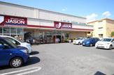 ジェーソン 中野島店
