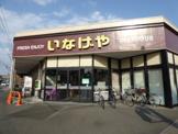 いなげや 川崎中野島店