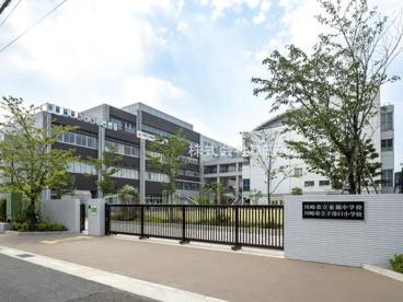 川崎市立子母口小学校の画像1