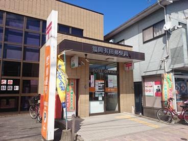 福岡有田郵便局の画像1