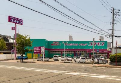 コスモス原中央店の画像1