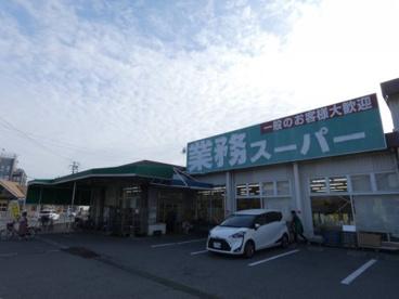 業務スーパー西明石小久保店の画像1