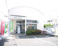 久留米試験場駅前郵便局