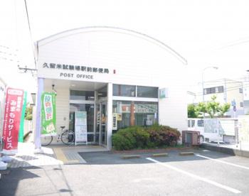 久留米試験場駅前郵便局の画像1