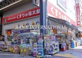 くすりの福太郎 飯山満店 調剤専門店