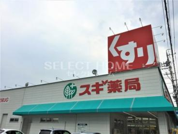 スギドラッグ 日名西店の画像1