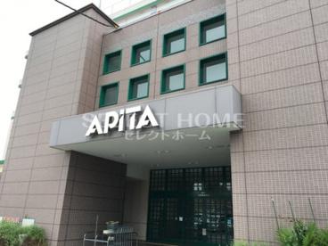 アピタ 岡崎北店の画像2