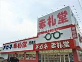 メガネ赤札堂 岡崎店